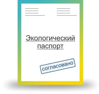 Экологический паспорт предприятия образец заполнения