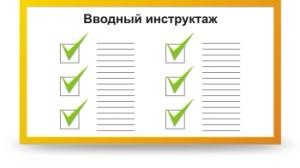 Образец журнала повторного инструктажа по охране труда