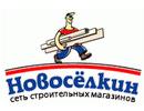 Новоселкин